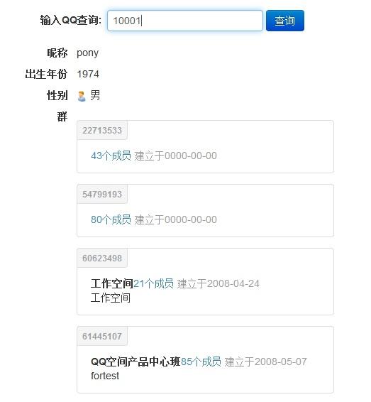 QQ群组信息查询